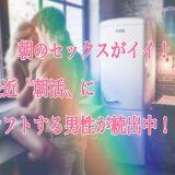 最近〝朝活〟にシフトする男性が続出中!?